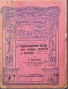 1925-rakii.jpg