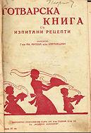 1933-GK-izpitani-recepti.jpg