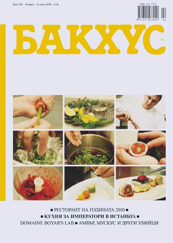 Bacchus-cover-124.jpg