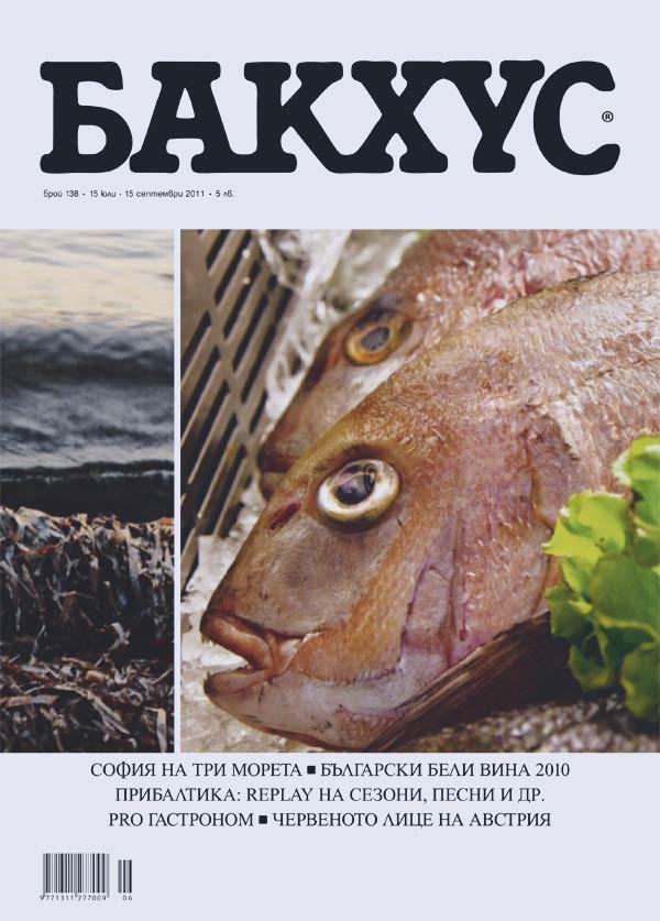 Bacchus-cover-138.jpg