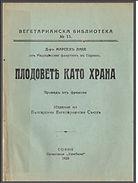 1926-plodovete.jpg
