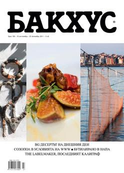 Bacchus-cover-139.jpg