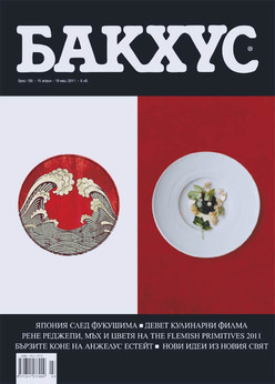 Bacchus-cover-135.jpg