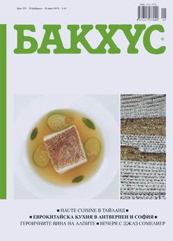 Bacchus-cover-123.jpg