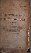 1919-kartofi.jpg