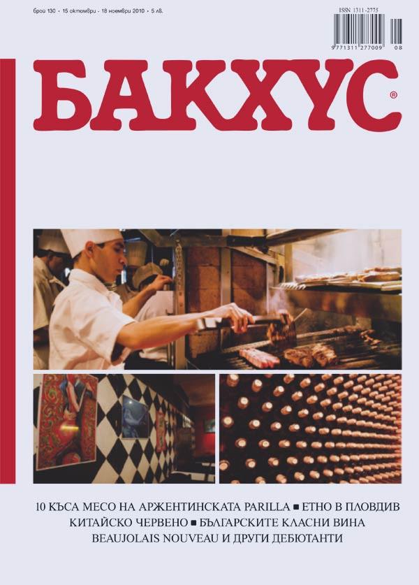 Bacchus-cover-130.jpg
