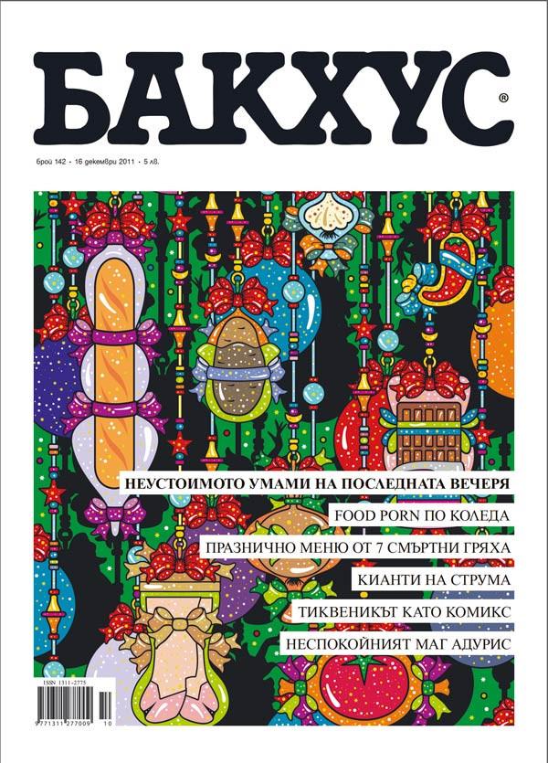 Bacchus-cover-142.jpg