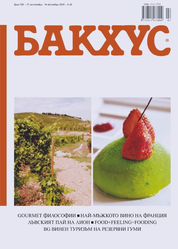 Bacchus-cover-129.jpg