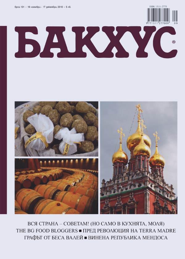 Bacchus-cover-131.jpg