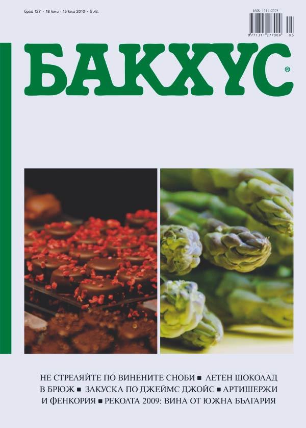 Bacchus-cover-127.jpg