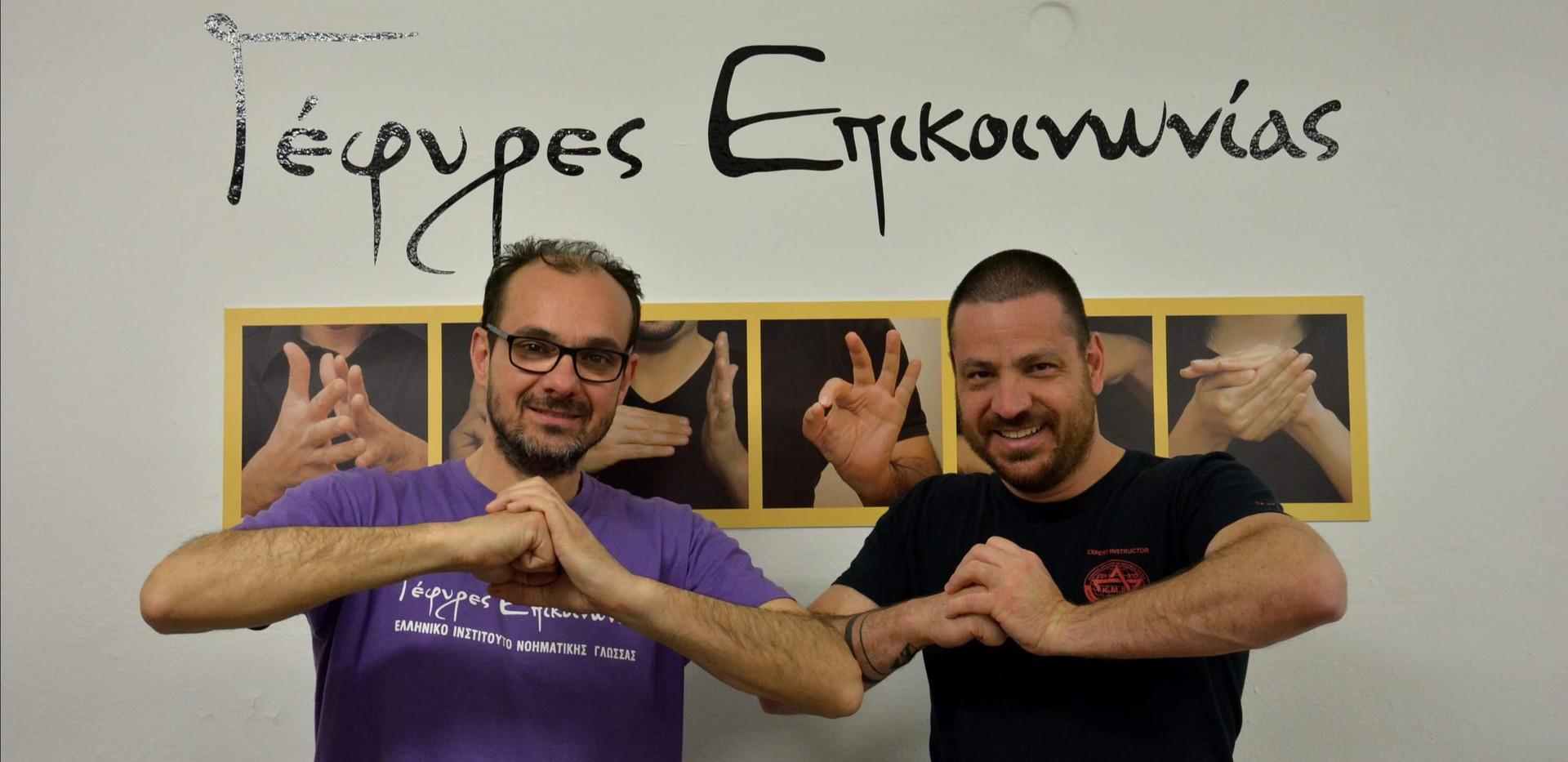 Ελληνικό ινστιτούτο νοηματικής γλώσσας