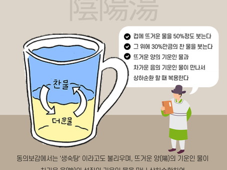YinYangTang (음양탕)