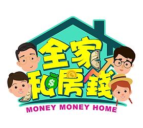 全家私房钱 - 报导 by Xuan