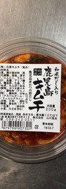 浅漬け 鹿児島キムチⅡ.jpg
