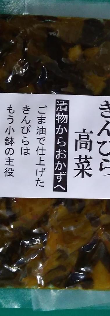 きんぴら高菜