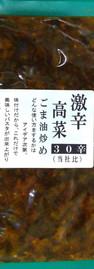 激辛高菜30辛