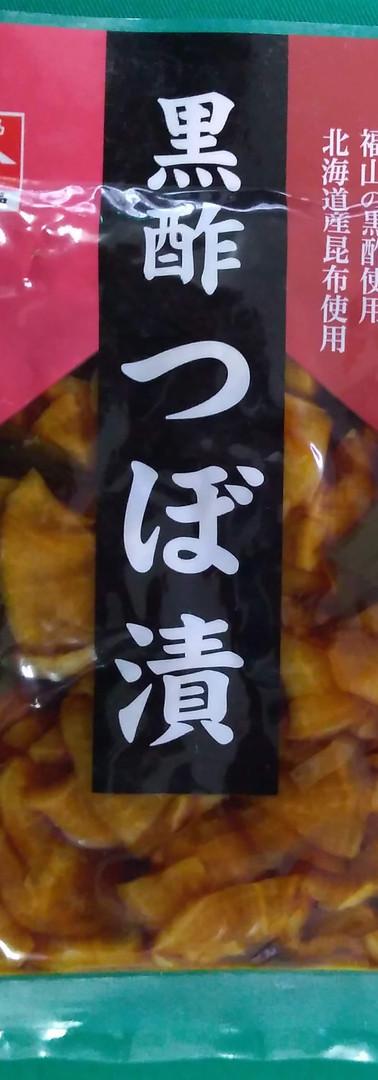 黒酢つぼ漬