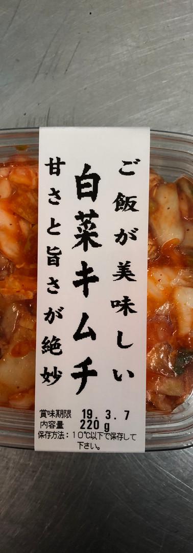 浅漬け 白菜キムチ ダブル.jpg