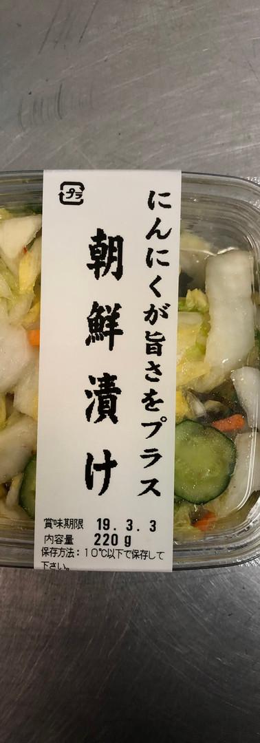 浅漬け 朝鮮漬 ダブル.jpg