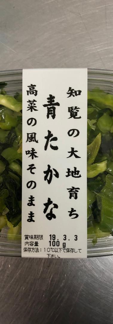 浅漬け 青高菜 ダブル.jpg