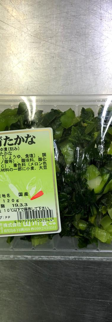 浅漬け 青高菜 小トレー.jpg