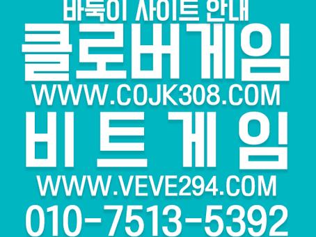 클로버게임 : 구 배터리게임 (온라인바둑이 모음) 국민 바둑이 사이트 소개