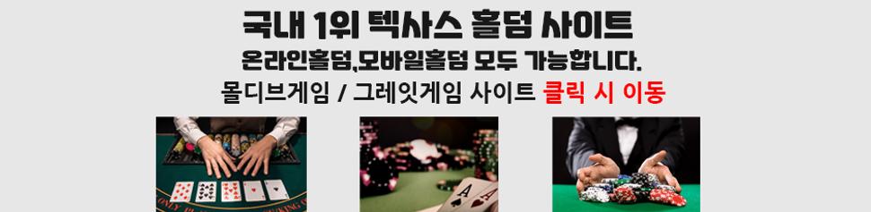 홀덤게임주소이동.png