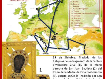 Conmemoración del traslado de las Reliquias del trozo de la Santa Cruz del Señor Jesús Cristo, del I