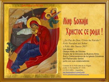 Saludo del Obispo Kirilo a su rebaño en Cristo, por la Navidad y el Año Nuevo