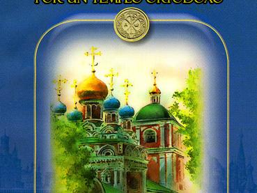 """""""Paseo de un protestante por un templo ortodoxo"""", libro del nuevo mártir sacerdote Daniel"""