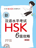 HSK 6.png