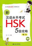 HSK5 Tingli.jpeg