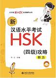 HSK 4 Tingli.png
