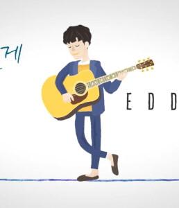 Eddy Kim