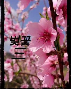 Cz.3 Audiopocztówki z Dalekiego Wschodu - Sakura Sama