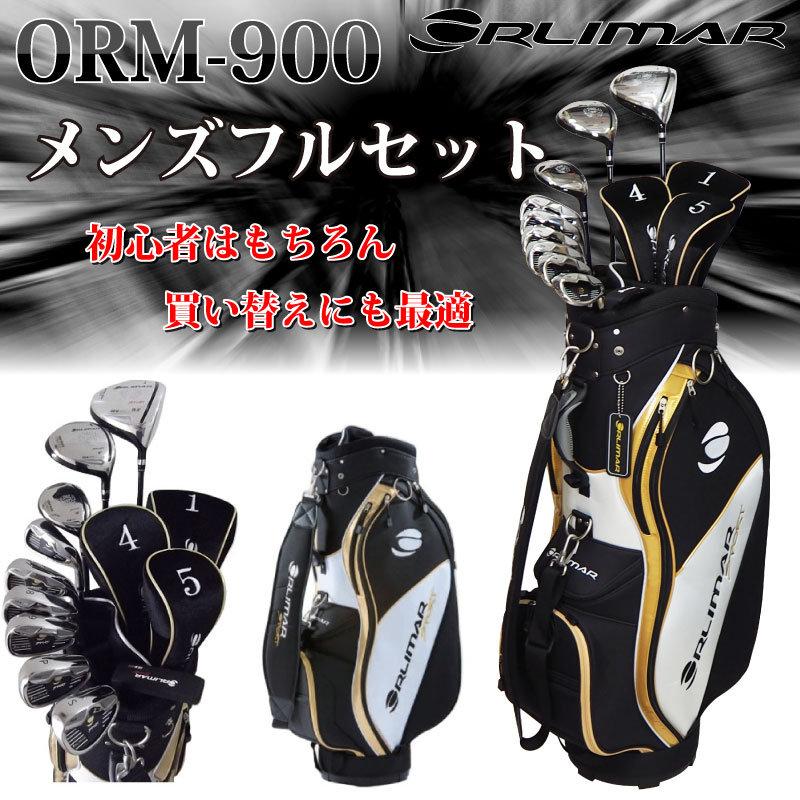 ORM-900_1.jpg