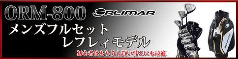 ORM-800_b.jpg
