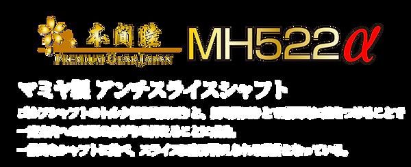 MH522α 本間睦 マミヤ製あんchアンチスライスシャフト装着 飛びを追求した高反発ドライバー