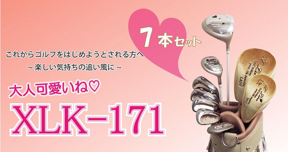 XLK-171-7_1.jpg