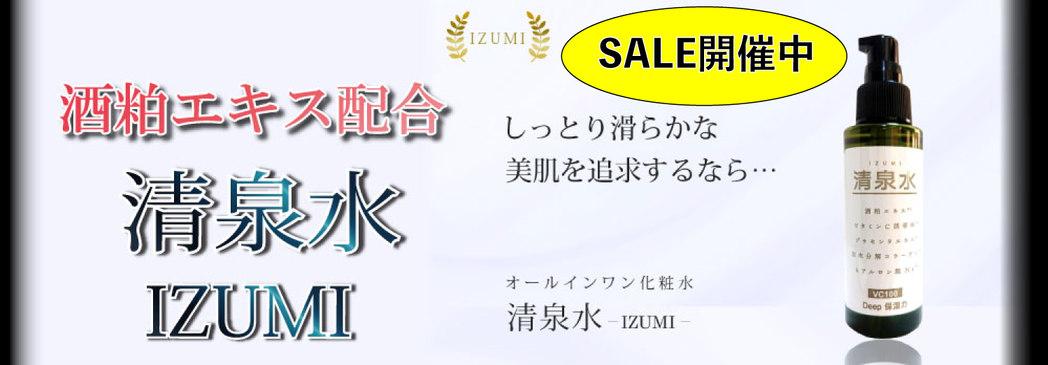 清泉-SALE.jpg