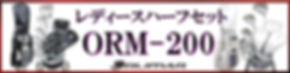 ORM-200_b.jpg