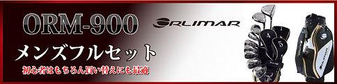 ORM-900_b.jpg