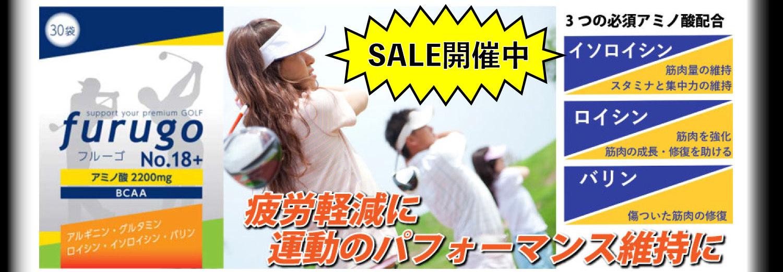 furugo-banner-SALE.jpg