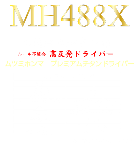 MH480X-DR1.png