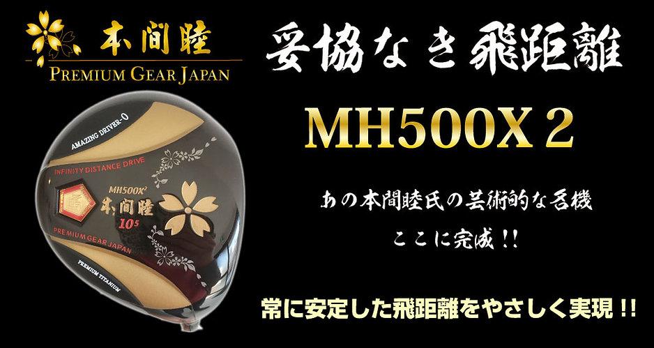 MH500X_1.jpg