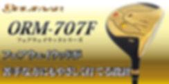 ORM-707F_1.jpg