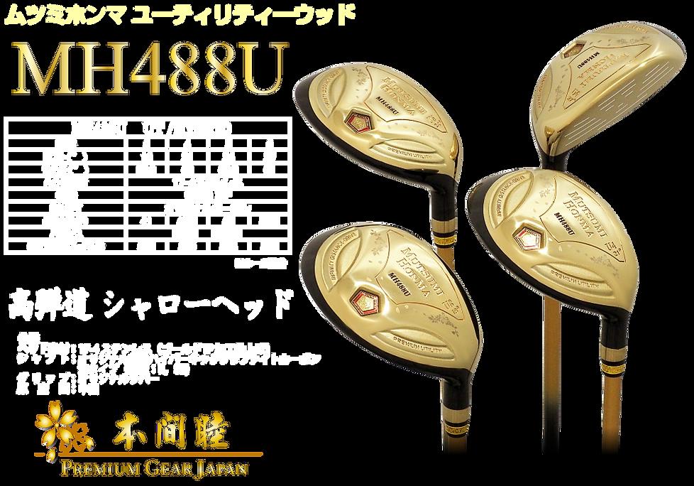 MH488U.png