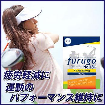furugo-banner_2.jpg