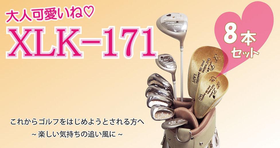 XLK-171-8_1.jpg