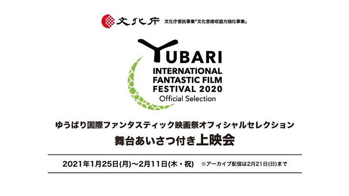 2021_screening-820x461.jpg